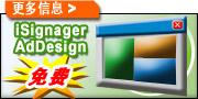 iSignager AdDesign