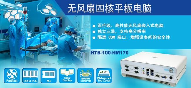 Fanless Quad Core Box PC - HTB-100
